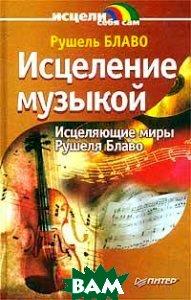 Исцеление музыкой  Исцеляющие миры Рушеля Блаво  Блаво Р. купить