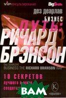 Бизнес-путь: Ричард Брэнсон  10 секретов лучшего в мире создателя/ брэнда Серия «Философия бизнеса. VIP-консультирование»/Business the Richard Branson Way: 10 Secrets   Деарлав Д. (Des Dearlove) купить