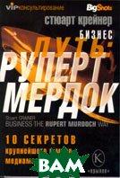 ������-����: ������ ������  10 �������� ����������� � ���� ������������  ����� ���������� �������. VIP-����������������/Business the Rupert Murdoch way:10 secrets of the world's greatest deal maker   ������� �. (Stuart Crainer) ������