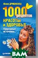 1000 рецептов красоты и здоровья  Природные источники  Дрибноход Ю. Ю.  купить