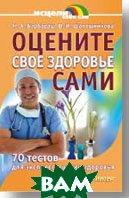 Оцените свое здоровье сами   Шапошникова В. И.  купить