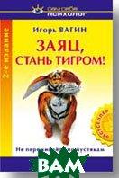 Заяц, стань тигром! Серия: Сам себе психолог    Вагин И.О. купить