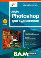Adobe Photoshop для художников (+CD ROM)  Делла-Росса Р. купить