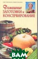 Домашние заготовки и консервирование  О. А. Ганичкина купить