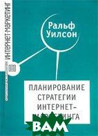 Планирование стратегии интернет-маркетинга  Cерия:  Интернет-маркетинг./Planning your internet marketing strategy  Ральф Уилсон (Ralph Wilson) купить