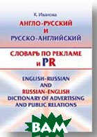 Англо-русский и русско-английский словарь по рекламе и PR  К. Иванова купить
