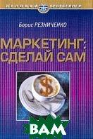 Маркетинг: Сделай сам  Резниченко Б.А. купить