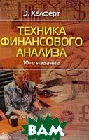 Техника финансового анализа. 10-е издание./Techniques of Financial Analysis  Хелферт Э. (Erich A. Helfert ) купить