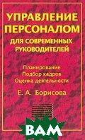 Управление персоналом для современных руководителей  Борисова Е.А. купить