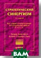 Стратегический синергизм  2-е издание / Strategic Synergy  Кемпбелл Э., Саммерс Лачс К. .(Andrew Campbell, Kathleen Sommers Luchs ) купить