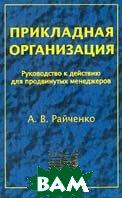 Прикладная организация: Руководство к действию для продвинутых менеджеров  Райченко А.В. купить