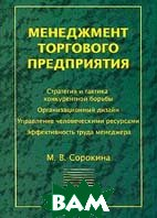 Менеджмент торгового предприятия  Сорокина М.В. купить