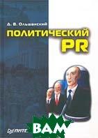 Политический PR  Д. В. Ольшанский купить