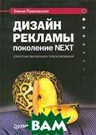 Павловская елена дизайн рекламы