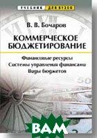Коммерческое бюджетирование   Бочаров В. В.  купить