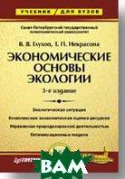 Экономические основы экологии. 3-е издание   Глухов В. В., Некрасова Т. П., Лисочкина Т. В. купить