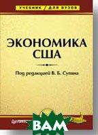 Экономика США: Учебник   Супян В. Б.  купить