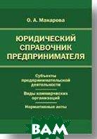 Юридический справочник предпринимателя   Макарова О. А.  купить