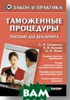 Пособие для декларанта. Таможенные процедуры   Кулешов А. В., Гамидуллаев С. А.  купить