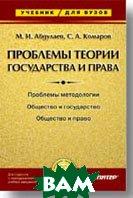 Проблемы теории государства. Учебник  Абдулаев М. И., Комаров С. А.  купить