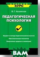 Педагогическая психология: Краткий курс   Казанская В. Г.  купить