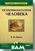 Психофизиология человека   Кроль В. М.  купить