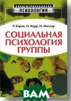 Социальная психология группы: процессы, решения, действия   Бэрон Р. С., Миллер Н., Керр Н. Л.  купить