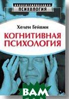 Когнитивная психология  Гейвин Х.  купить