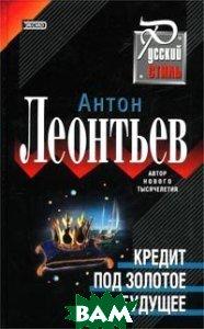 Кредит под золотое будущее    А. В. Леонтьев купить