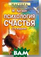 Психология счастья 2-е издание  Аргайл М.  купить