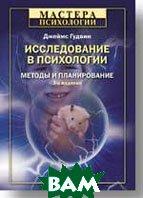 Исследование в психологии: методы и планирование. 3-е издание  Гудвин С. Д.  купить
