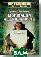 Мотивация и деятельность. 2-е издание  Хекхаузен Х. купить