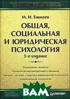 Общая, социальная и юридическая психология. Учебник  5-е издание  Еникеев М.  купить