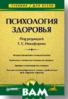 Психология здоровья: Учебник  Никифоров Г. С.  купить