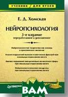 Нейропсихология: Учебник 3-е издание  Хомская Е. Д.  купить