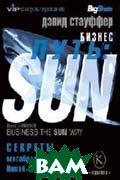 Бизнес-путь: Sun Серия «Философия бизнеса. VIP-консультирование»/ Business the  Sun way  Стауффер Д. (David Stauffer) купить
