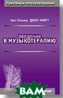 Введение в музыкотерапию (Золотой фонд психотерапии) / Aus der Seele Gespielt  Декер-Фойгт Г. / Hans-Helmut Decker-Voigt купить