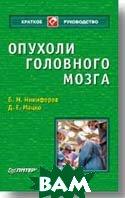 Опухоли головного мозга   Мацко Д. Е., Никифоров Б. М.  купить