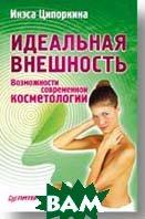 Идеальная внешность. Возможности современной косметологии   Ципоркина И. В.  купить