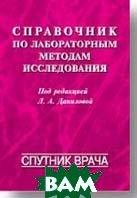 Справочник по лабораторным методам исследования   Данилова Л. А.  купить