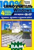 100% ����������� Windows: ��� ������ �� 98 �� ��: ���������, ��������� � �������� ������  �������� �.�. ������