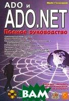 ADO и ADO.NET. Полное руководство   Гандэрлой М. купить