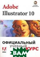 Adobe Illustrator 10. Официальный учебный курс (+ CD-ROM)   купить