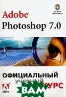 Adobe Photoshop 7.0: Официальный учебный курс + CD-Rom   купить