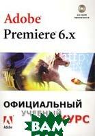 Adobe Premiere 6.x. Официальный учебный курс (+ CD-ROM)   купить