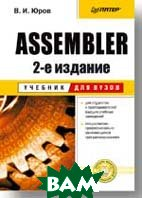 Assembler: учебник 2-е издание  В.Юров купить