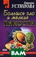Большое зло и мелкие пакости  Татьяна Устинова купить