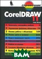 Corel Draw 11. Справочник  Штайнер Г. купить