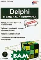 Delphi в задачах и примерах + CD  Культин Н.Б. купить