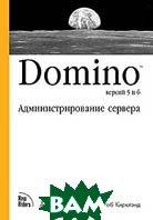 Domino версий 5 и 6: Администрирование сервера  Кирклэнд Р. купить